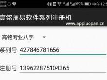 高铭全套24个手机版周易软件正式开放下载注册