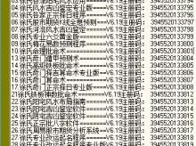 最新电脑版徐氏易学算命软件下载注册破解