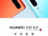 华为P30 Pro周易手机