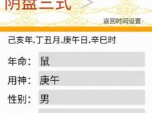 王凤麟阴盘太乙奇门六壬三式软件