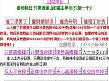 安卓通胜堂大师版V36.8破解版软件高级自动择日风水日课评课