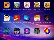 全套安卓手机版玄奥周易软件注册机破解版
