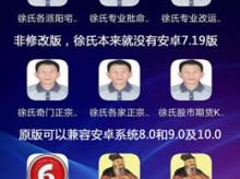 安卓手机版徐氏4.19软件注册机下载注册破解版