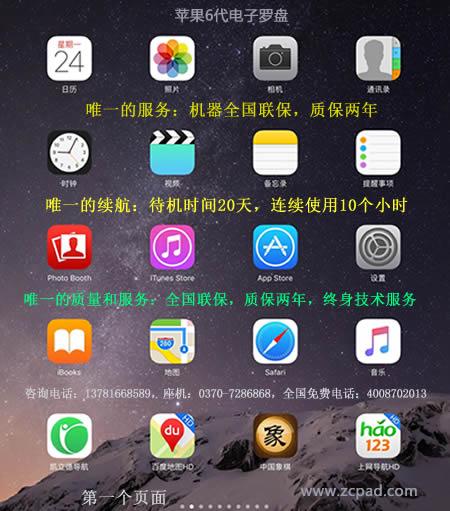 苹果6代电子罗盘内容截图