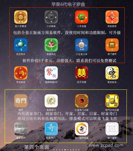 苹果6代电子罗盘