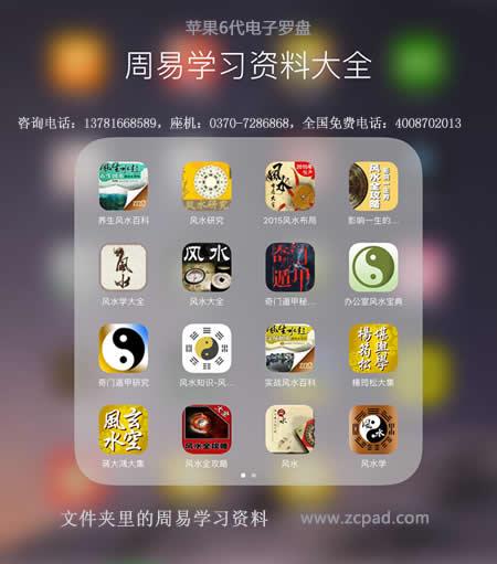 苹果6代电子罗盘软件内容截图