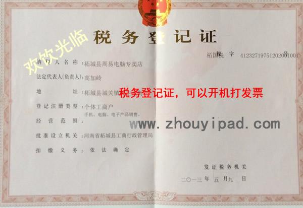 苹果电子风水罗盘税务登记证