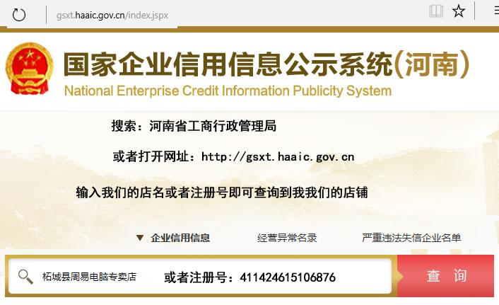 柘城县周易电脑专卖店