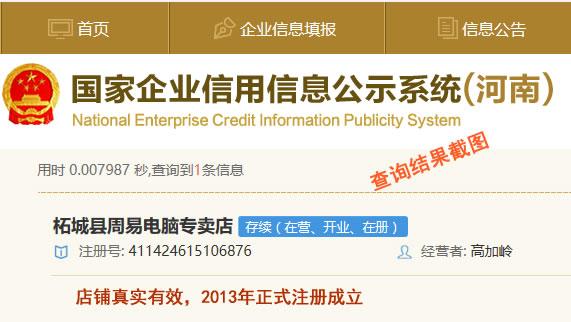 河南省工商行政管理局查询结果