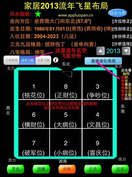 苹果7代智能风水罗盘完整版软件的流年紫白飞星排盘和分析
