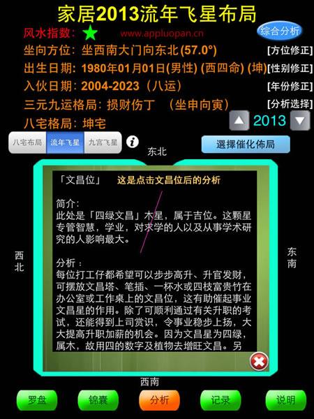 苹果7代智能风水罗盘完整版软件的文昌位的布局和分析
