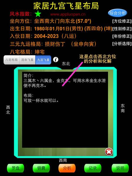 苹果7代智能风水罗盘完整版软件的玄空飞星的风水布局和分析