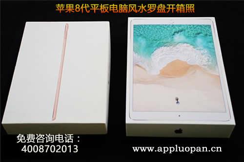10.5英寸的苹果8代电脑风水罗盘