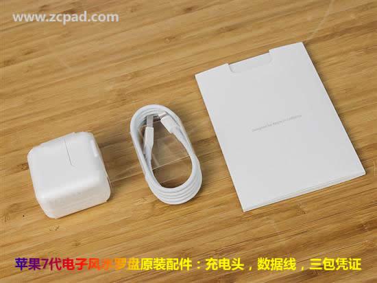 苹果7代电子风水罗盘的数据线,充电头和质保书