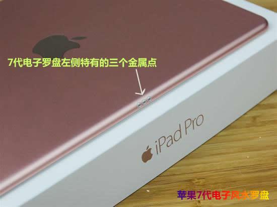 苹果7代电子风水罗盘的侧面