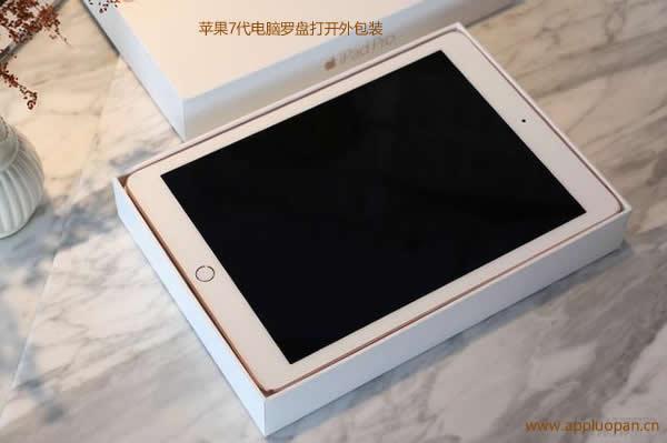 苹果7代电脑风水罗盘外包装