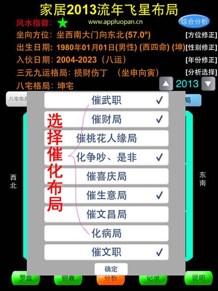 中国最好的苹果7代风水电子罗盘