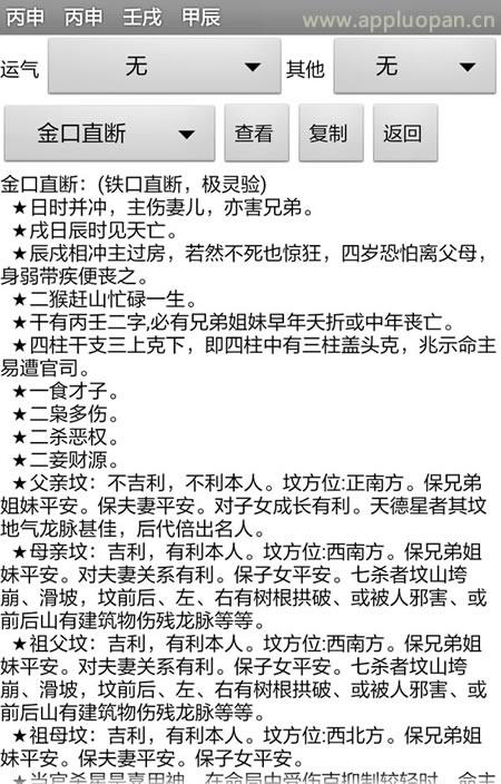 高铭安卓手机版八字软件下载