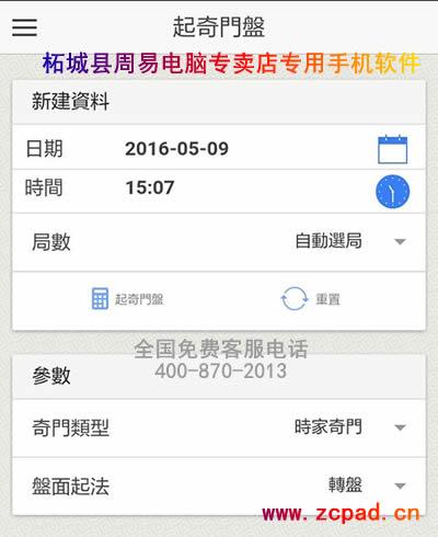 安卓手机版奇门遁甲排盘软件操作简单