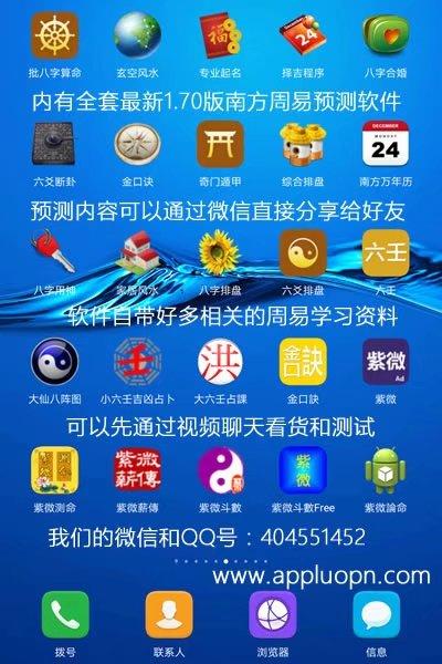 华为M3青春版周易平板手机