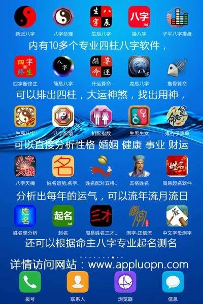 华为M3周易手机内有10多个专业四柱算命软件