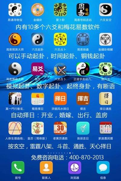 8英寸华为周易手机内有10多个专业六爻预测软件