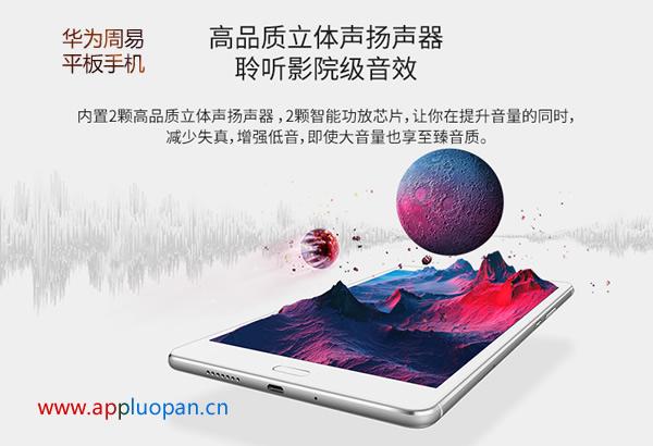 华为M3周易平板电脑手机