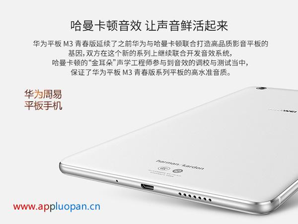 华为M3周易平板手机