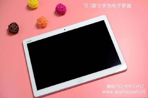 10.1英寸华为平板电脑电子罗盘