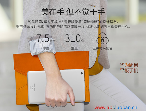 8英寸华为周易平板电脑