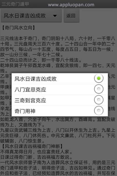 安卓手机版三元奇门遁甲软件