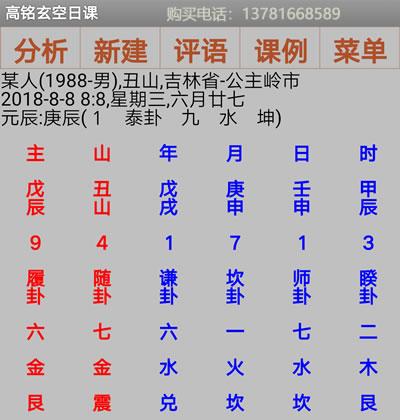 手机版高铭玄空日课大卦择日软件