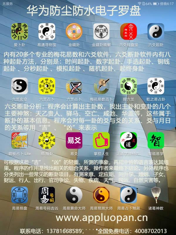 华为防水电子风水罗盘的六爻和梅花易数软件