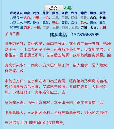 通胜堂高级自动择日黄历软件