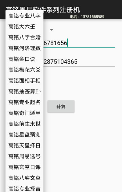 高铭手机版周易软件注册机