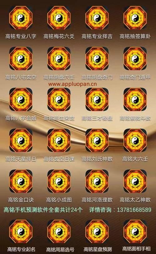 高铭全套24个手机版周易软件