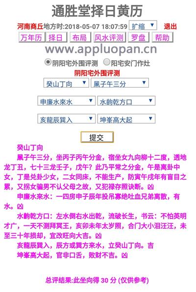 通胜堂自动择日黄历尊享版软件的阴阳宅外围评测