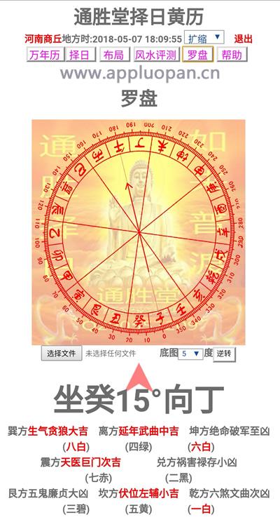 通胜堂自动择日黄历尊享版软件的电子罗盘功能