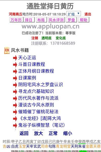通胜堂自动择日黄历尊享版软件