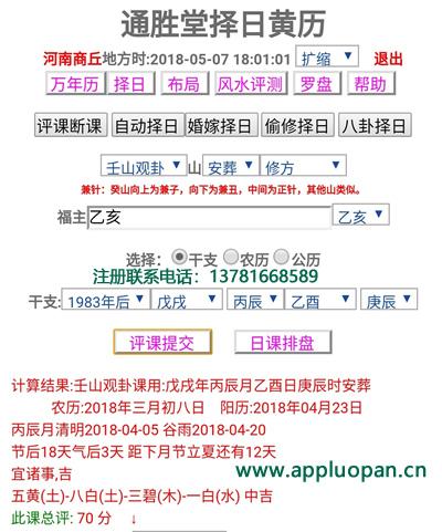 安卓手机版通胜堂高级自动择日黄历尊享版软件