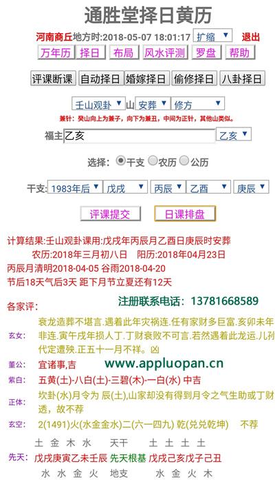 安卓手机版日课排盘软件
