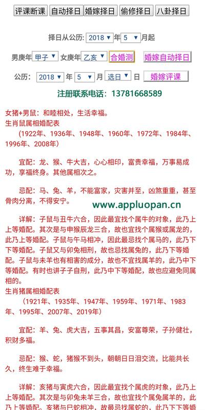 安卓手机版八字合婚评课软件