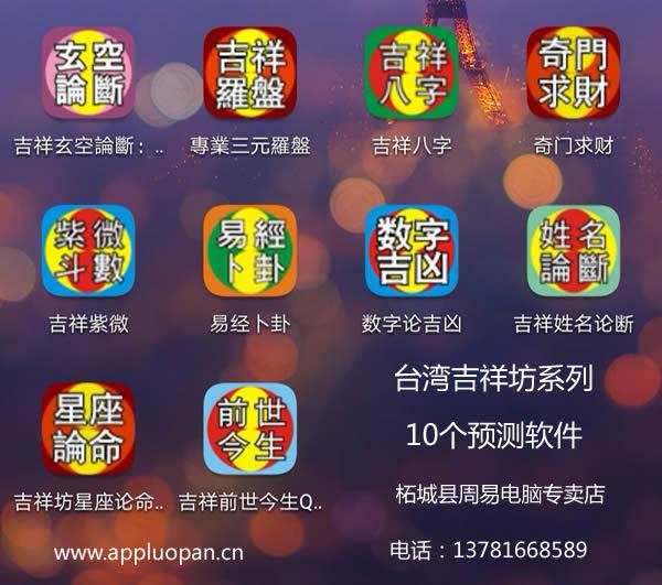 10个台湾吉祥坊手机预测软件