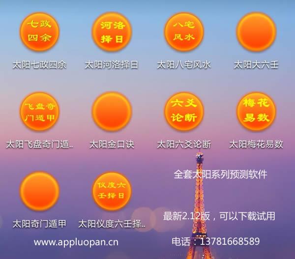 太阳系列预测软件