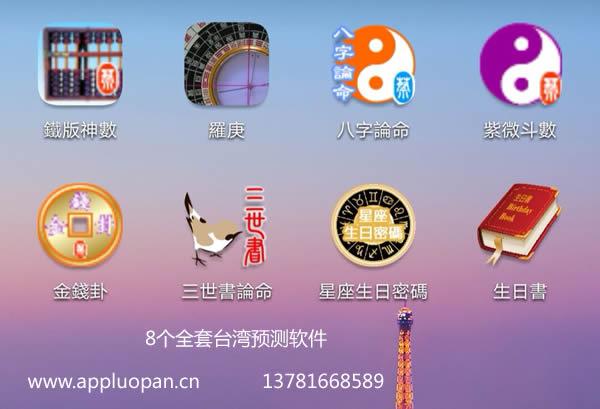台湾惟馨堂预测软件