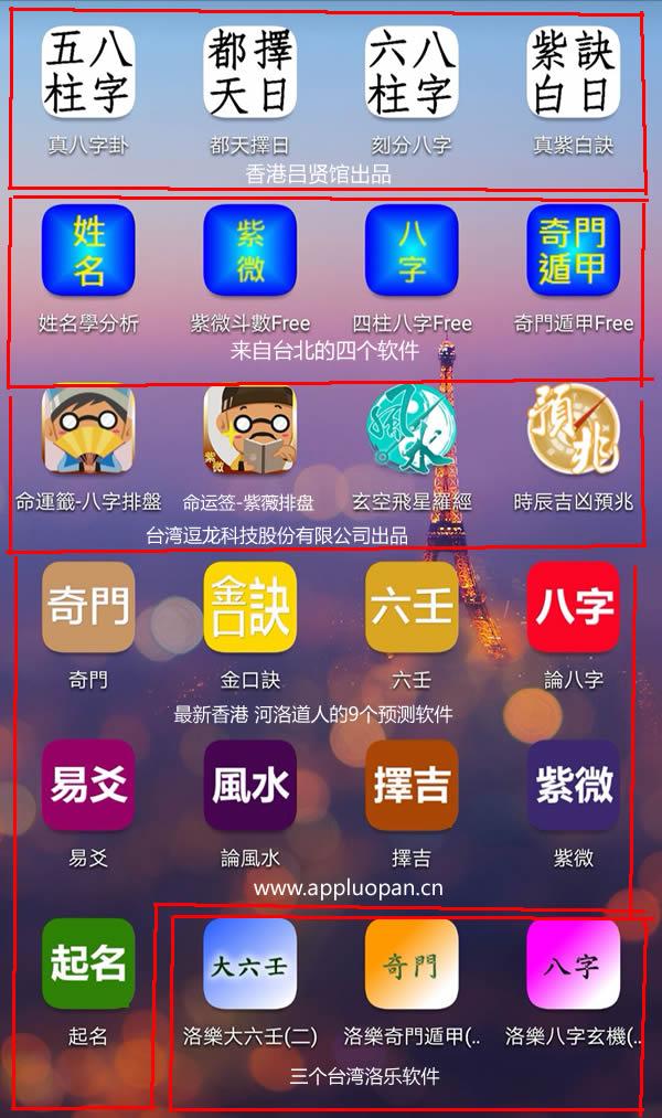 台湾香港的预测软件