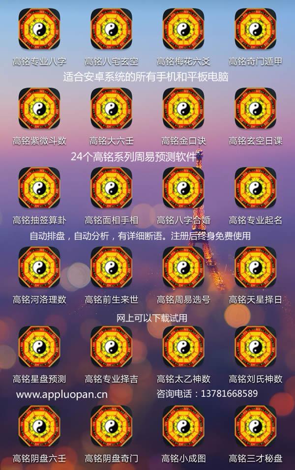 24个高铭手机预测算命软件