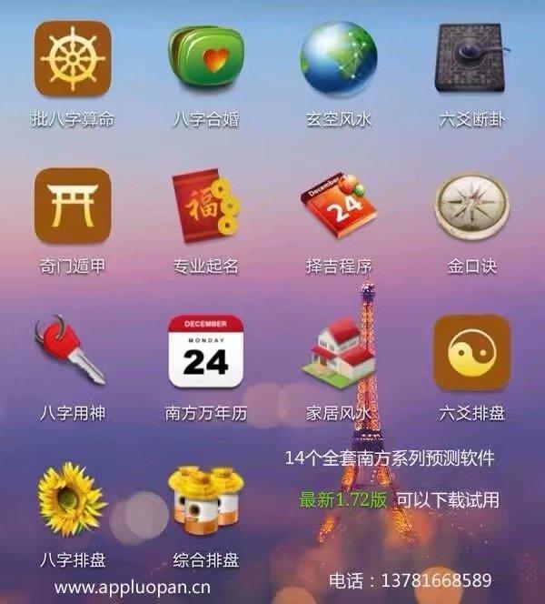 南方手机周易软件已经升级到最新1.72版