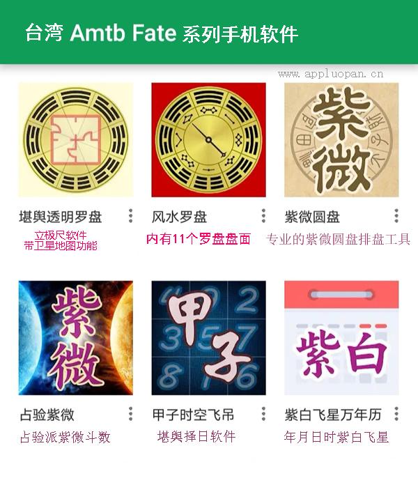 台湾fate系列的手机预测软件