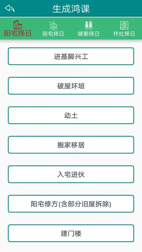 江如择日7.0软件